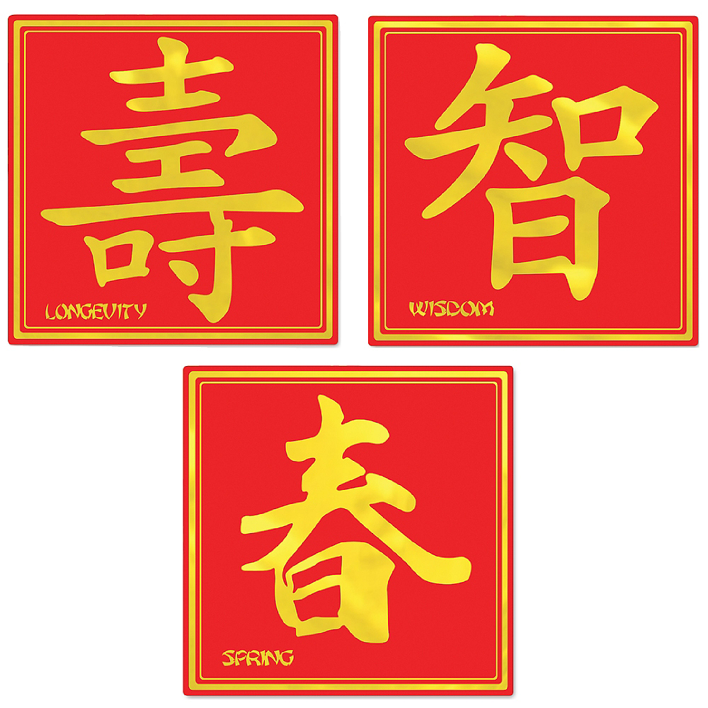 Chinese Character Cutouts 3ct Party City