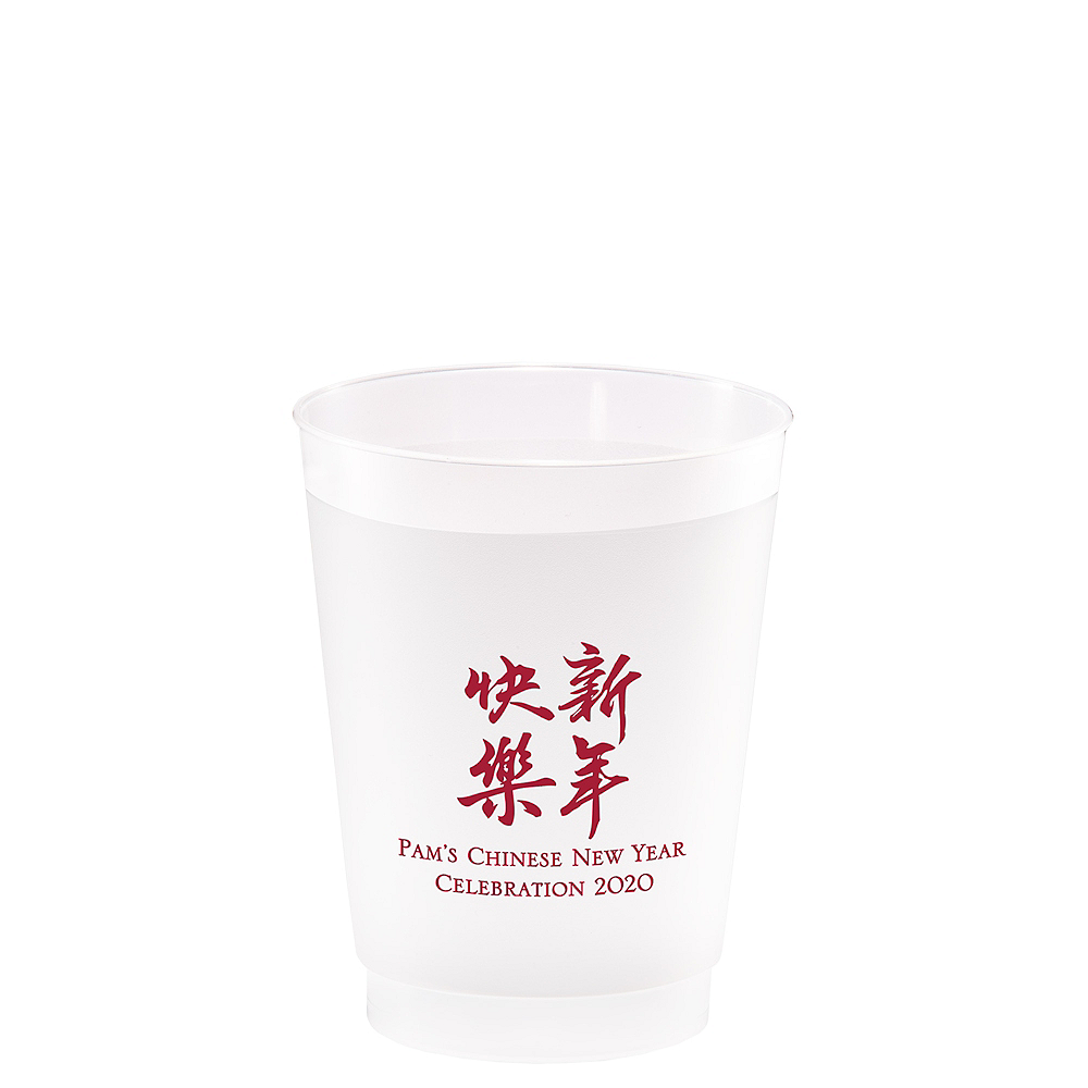 Personalized Chinese New Year Frosted Plastic Shatterproof Cups 10oz Image #1