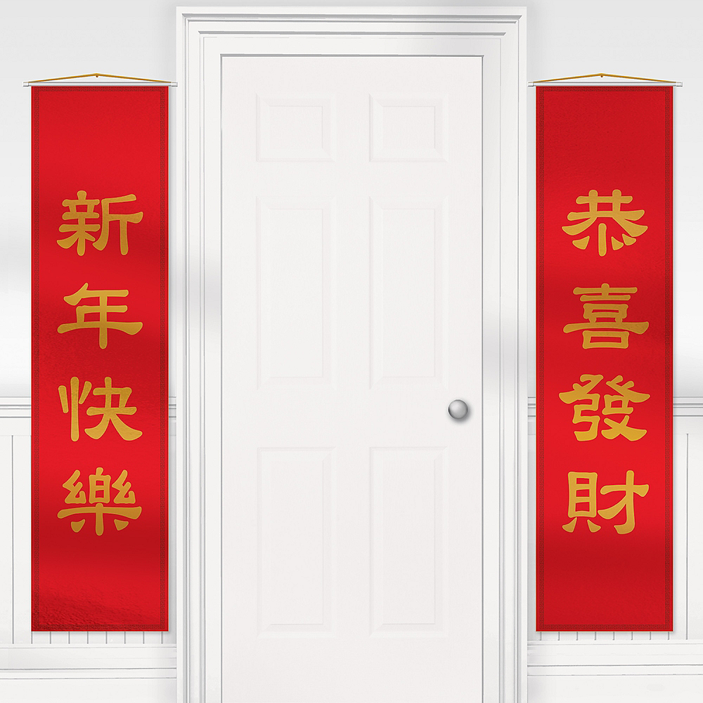 Chinese New Year Door Decorations 2ct Image #1
